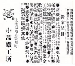 Gunma_kijimq21