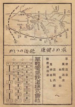 Gunma_kusakaru31