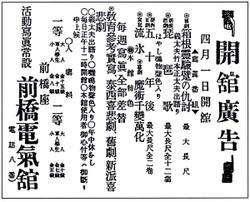 Maebashi_denki