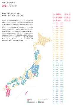 Gunma201408b