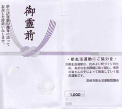 Shinseikatsu21