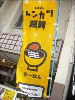 Tonkatsu_udon