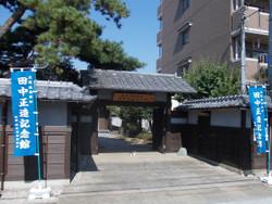 Tanakasyouzou