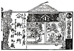 Gunma_kanai1