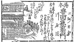 Gunma_kawarayu2