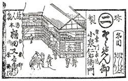 Gunma_kawarayu3