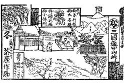 Gunma_nakayama3