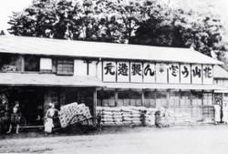 Hanayamaudon1