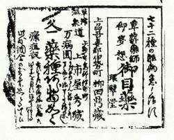Kusuri38