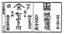 Edo_kabayaki26