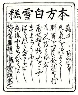 Edo_hakusenkou