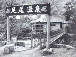 Ashioonsen