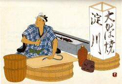 Edo_kabayaki1
