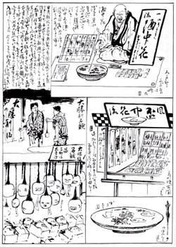 Edo_suichuhana