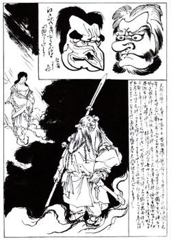 Sarudahiko