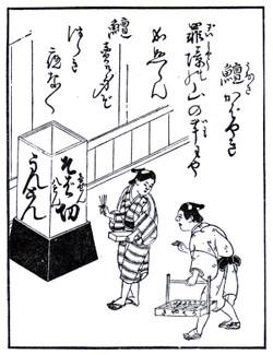 Edo_kabayaki82