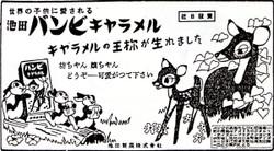 Bambi_ikeda