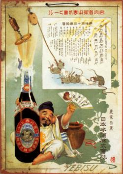 Beer_ebisu