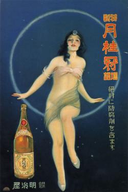Beer_gekkeikan