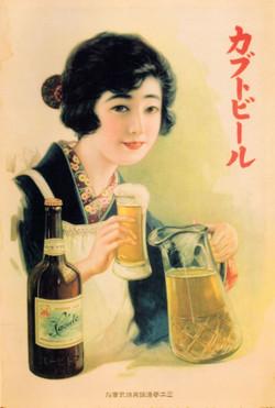 Beer_kaburo