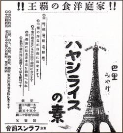 Hayashinomoto