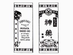Shinyaku98