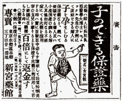 Kusuri_kodomo