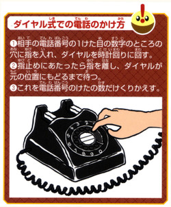 Dial_telephone