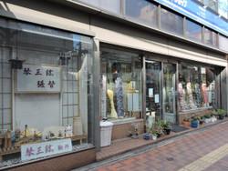 Urawa_komai1