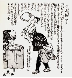 Shirimochi