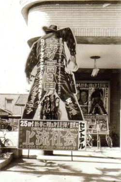 Kiryu1956