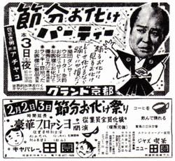 Setsubun_obake2