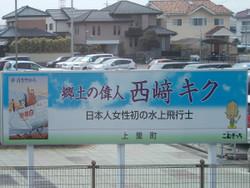 Kamisatomachi