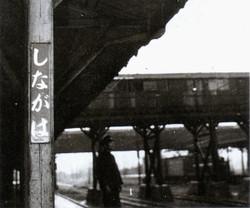 Shinagawa1949