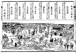 Asukayamasyoukei