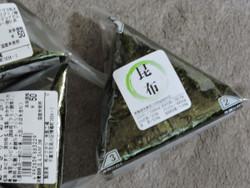 Onigiri50