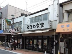 Sugamo_tokiwa
