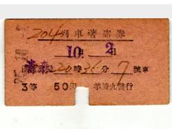 Chakuseki31