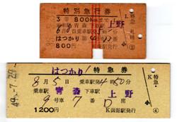 Hatsukari1959b