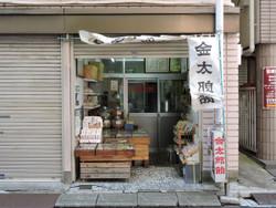 Kontaro_ame
