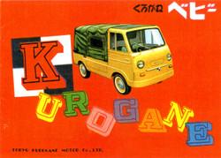 Kurogane3