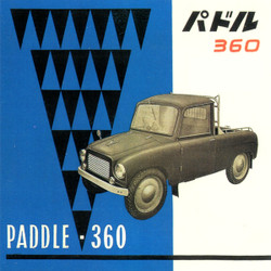 Paddle360