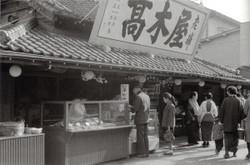 Shibamata1962