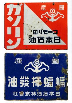 Nihonsekiyu21