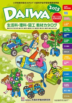 Daiwa2015