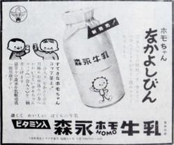 Milk1953