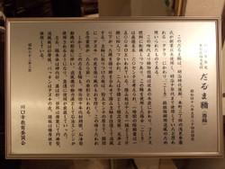 Kawaguchi_53