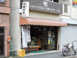 Konokido_mise