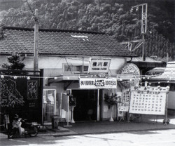 Yokogawa_1985