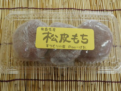 Matsukawamochi2